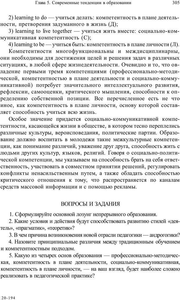 PDF. Психология и педагогика. Милорадова Н. Г. Страница 305. Читать онлайн
