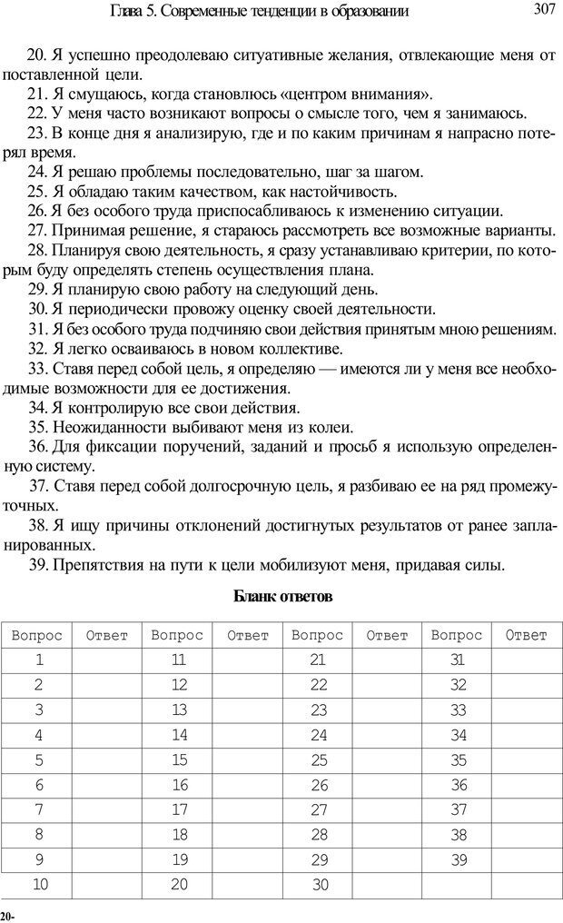 PDF. Психология и педагогика. Милорадова Н. Г. Страница 307. Читать онлайн