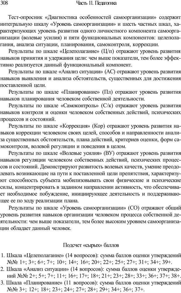 PDF. Психология и педагогика. Милорадова Н. Г. Страница 308. Читать онлайн