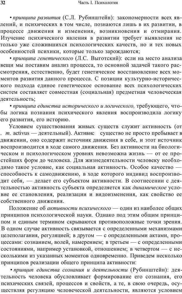 PDF. Психология и педагогика. Милорадова Н. Г. Страница 31. Читать онлайн