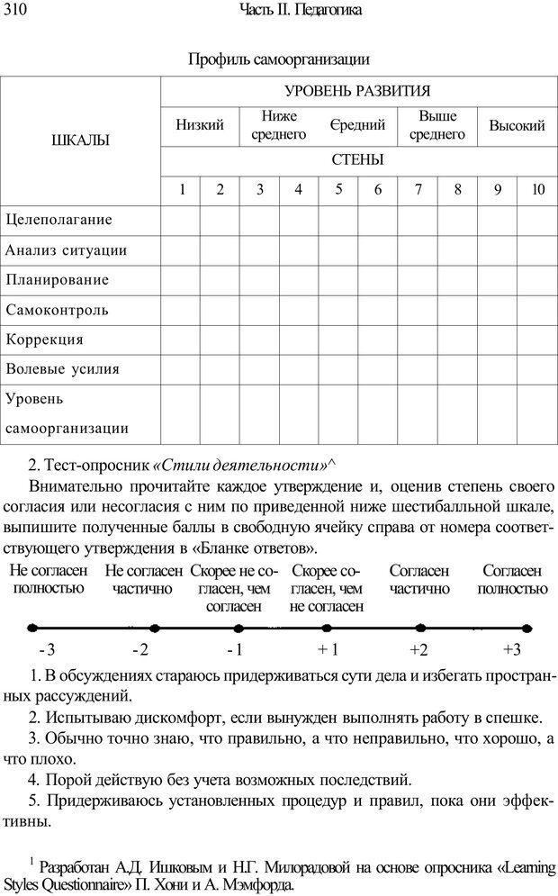 PDF. Психология и педагогика. Милорадова Н. Г. Страница 310. Читать онлайн