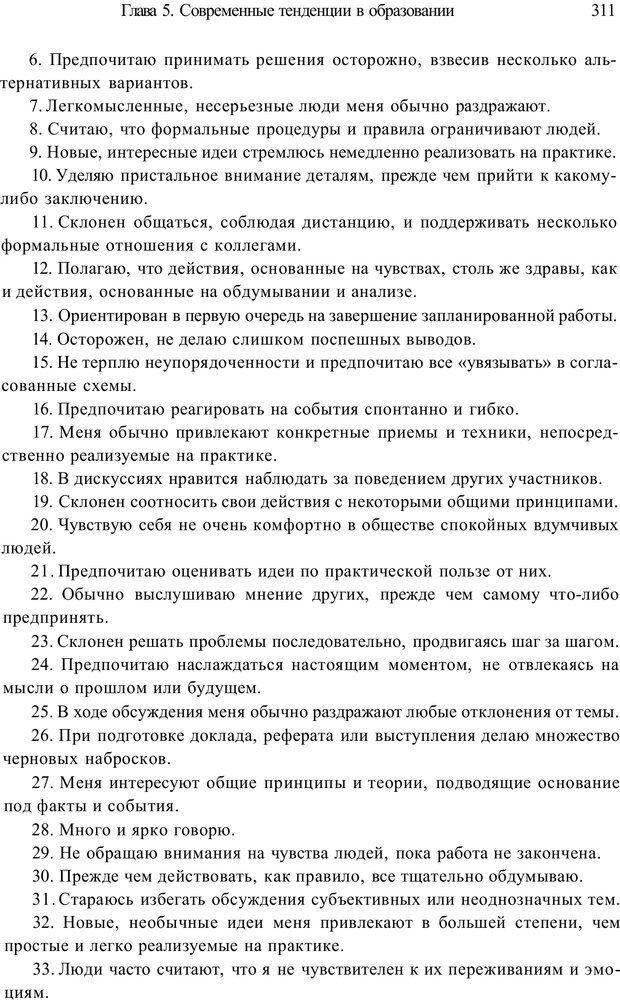 PDF. Психология и педагогика. Милорадова Н. Г. Страница 311. Читать онлайн