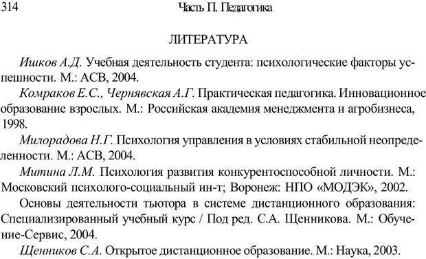 PDF. Психология и педагогика. Милорадова Н. Г. Страница 314. Читать онлайн