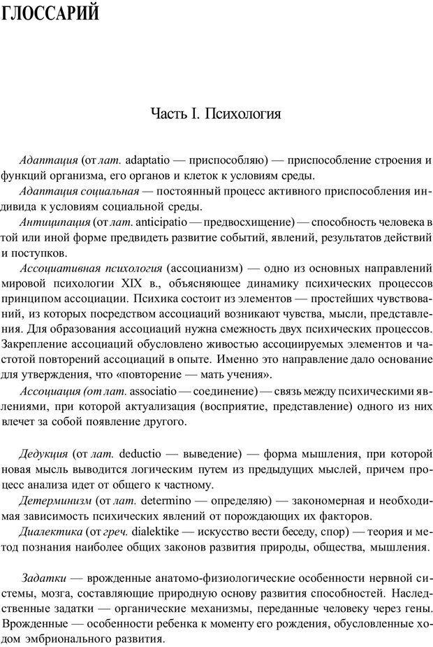 PDF. Психология и педагогика. Милорадова Н. Г. Страница 315. Читать онлайн