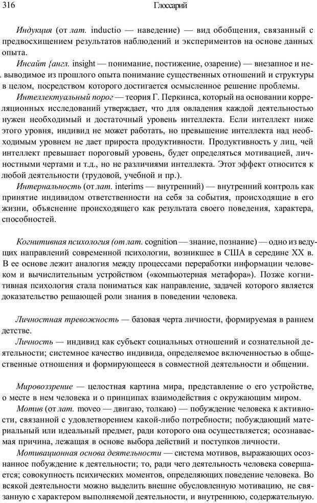 PDF. Психология и педагогика. Милорадова Н. Г. Страница 316. Читать онлайн