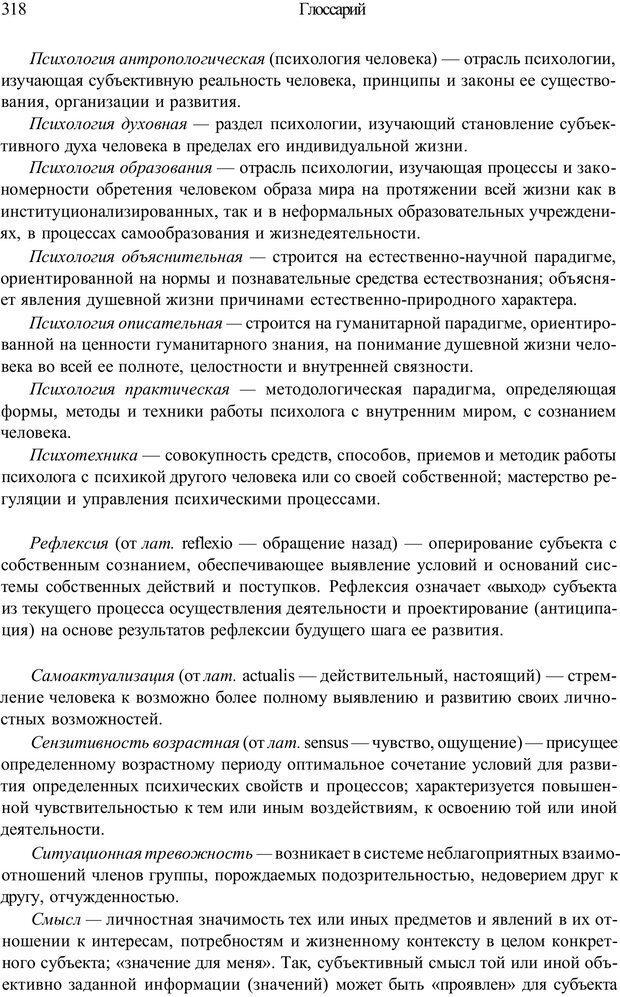 PDF. Психология и педагогика. Милорадова Н. Г. Страница 318. Читать онлайн