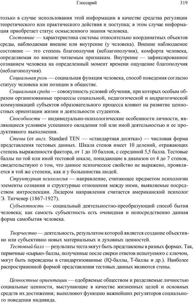 PDF. Психология и педагогика. Милорадова Н. Г. Страница 319. Читать онлайн