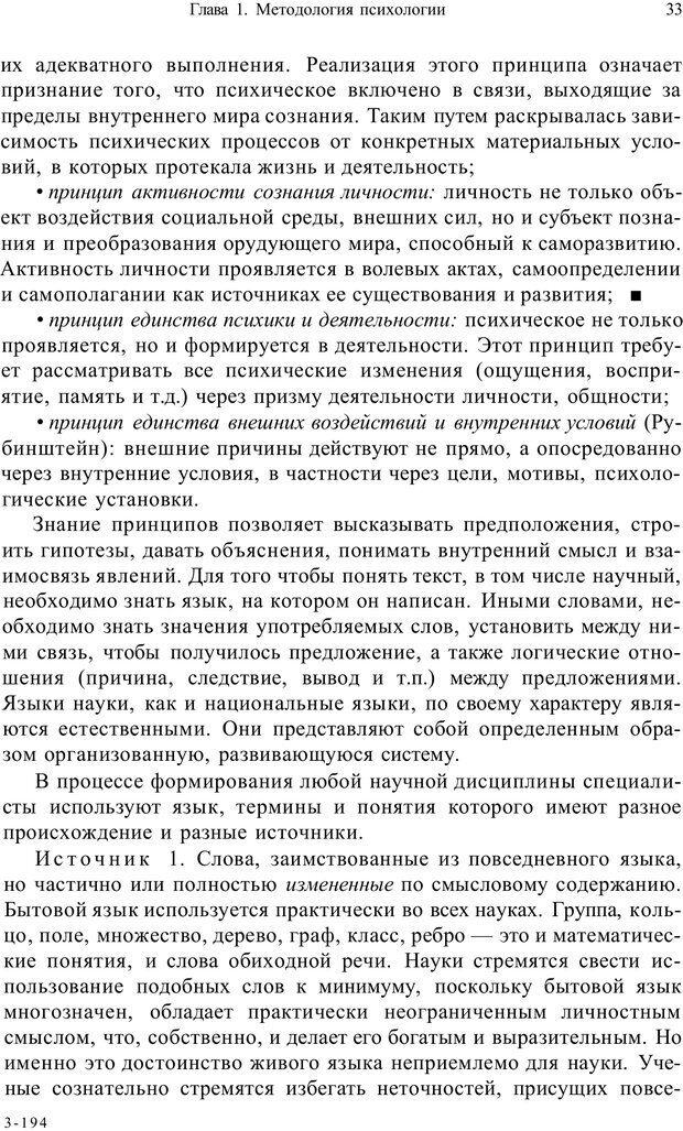 PDF. Психология и педагогика. Милорадова Н. Г. Страница 32. Читать онлайн