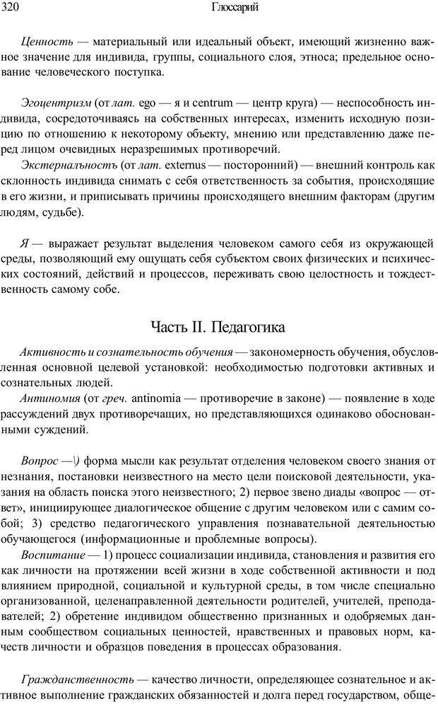 PDF. Психология и педагогика. Милорадова Н. Г. Страница 320. Читать онлайн