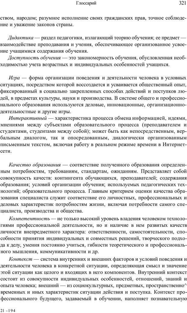 PDF. Психология и педагогика. Милорадова Н. Г. Страница 321. Читать онлайн