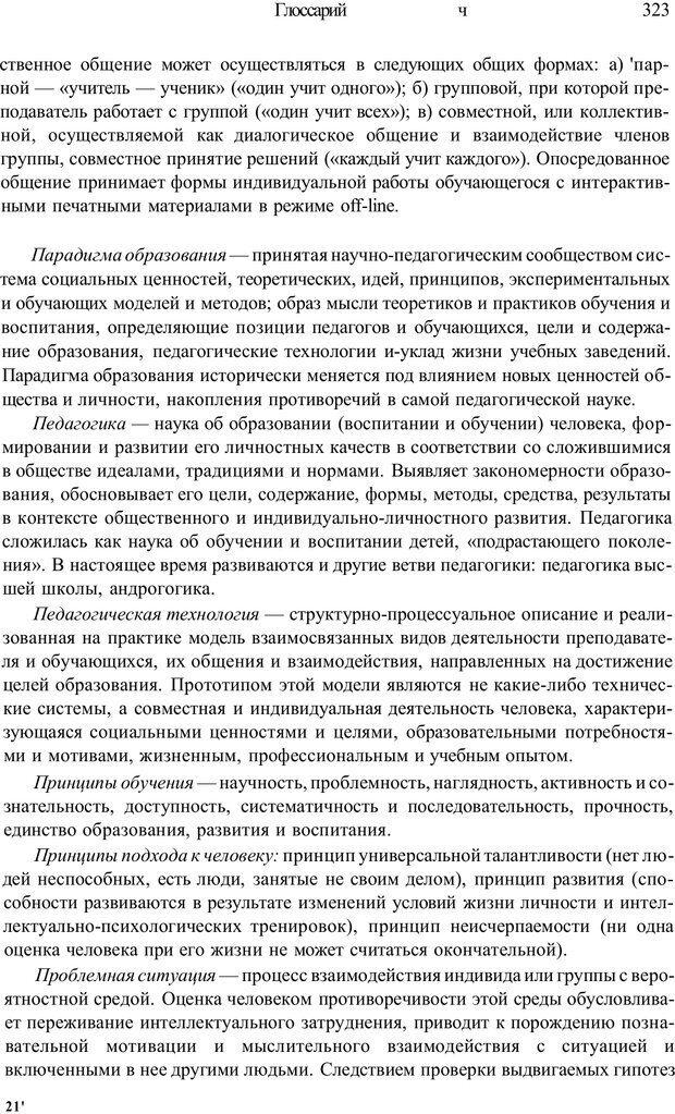 PDF. Психология и педагогика. Милорадова Н. Г. Страница 323. Читать онлайн