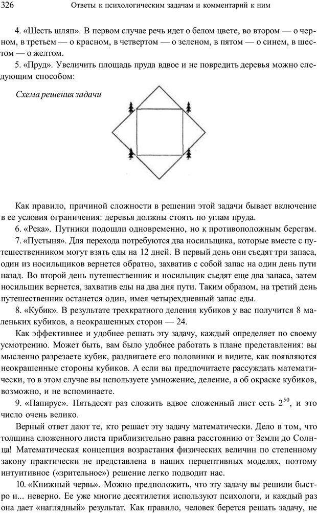 PDF. Психология и педагогика. Милорадова Н. Г. Страница 326. Читать онлайн