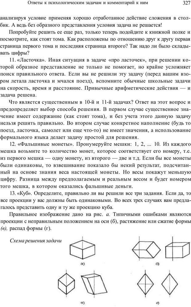 PDF. Психология и педагогика. Милорадова Н. Г. Страница 327. Читать онлайн