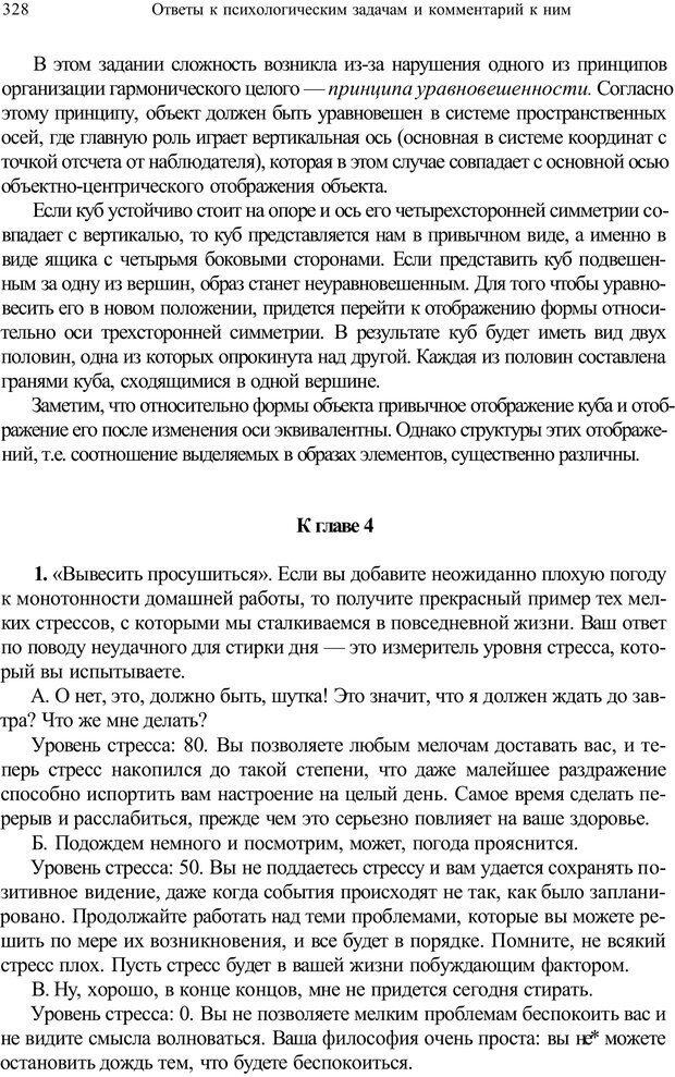 PDF. Психология и педагогика. Милорадова Н. Г. Страница 328. Читать онлайн