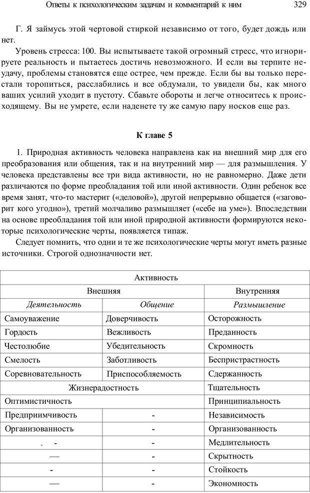 PDF. Психология и педагогика. Милорадова Н. Г. Страница 329. Читать онлайн