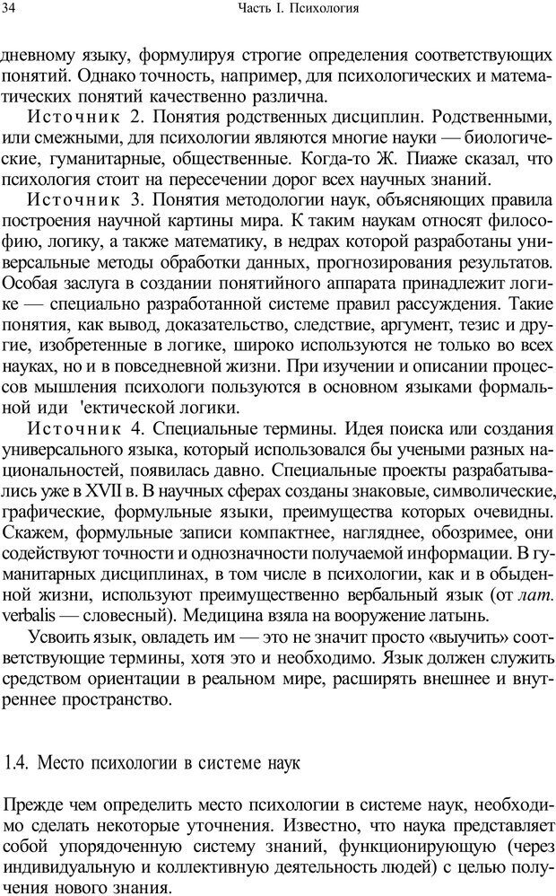 PDF. Психология и педагогика. Милорадова Н. Г. Страница 33. Читать онлайн