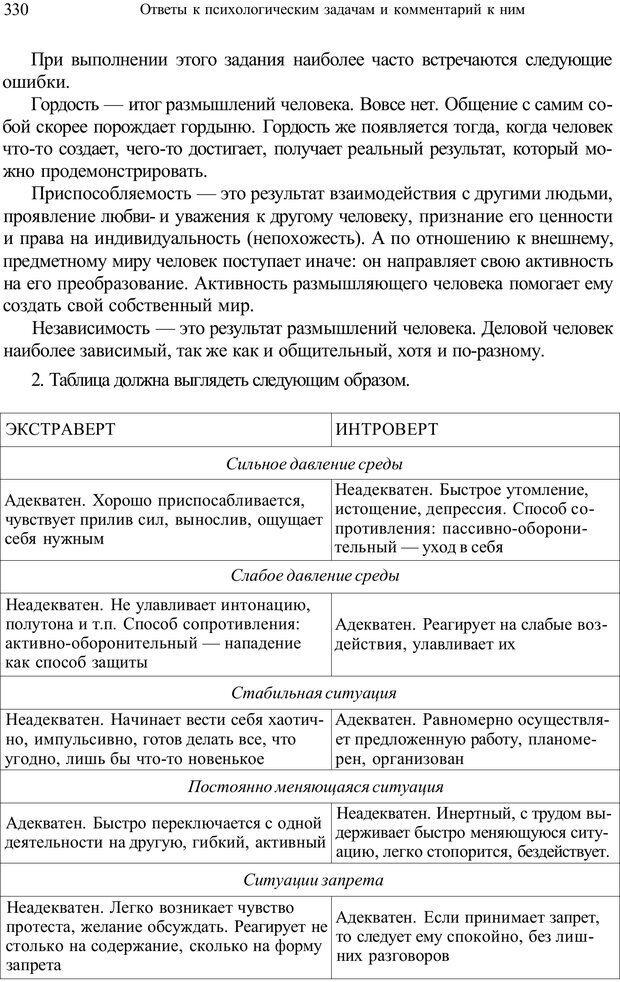 PDF. Психология и педагогика. Милорадова Н. Г. Страница 330. Читать онлайн