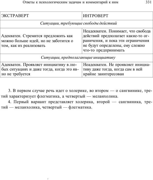 PDF. Психология и педагогика. Милорадова Н. Г. Страница 331. Читать онлайн