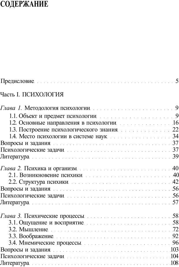 PDF. Психология и педагогика. Милорадова Н. Г. Страница 332. Читать онлайн