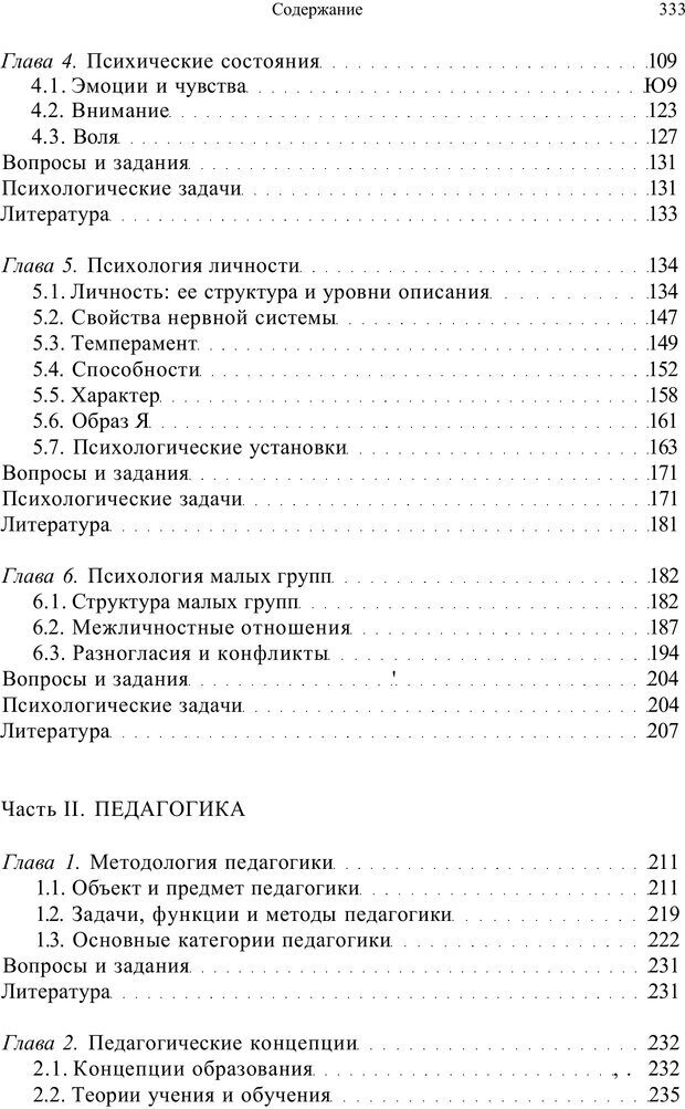 PDF. Психология и педагогика. Милорадова Н. Г. Страница 333. Читать онлайн