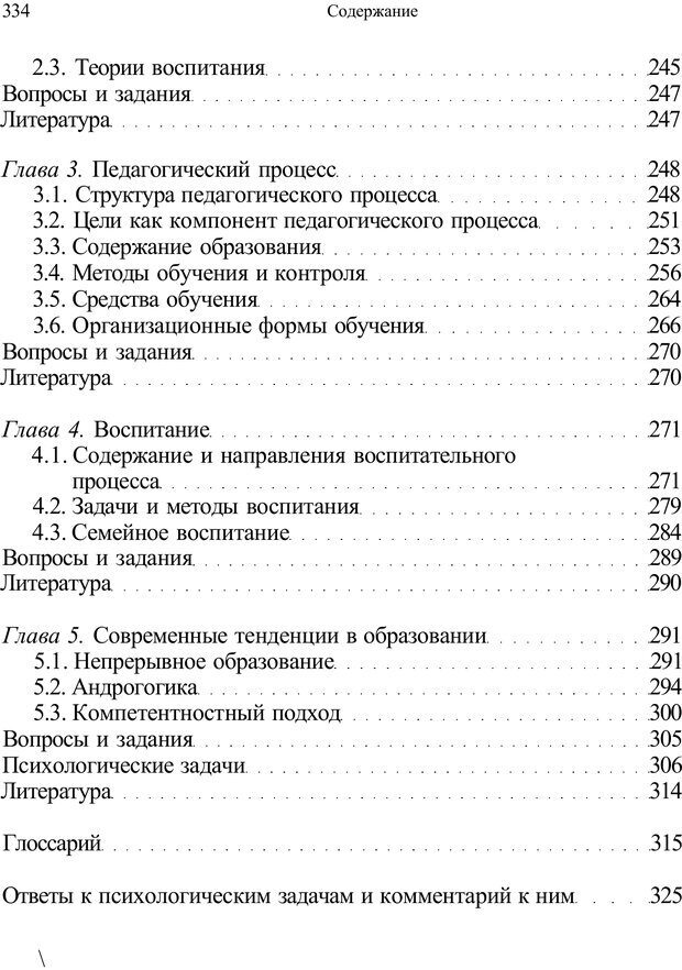 PDF. Психология и педагогика. Милорадова Н. Г. Страница 334. Читать онлайн