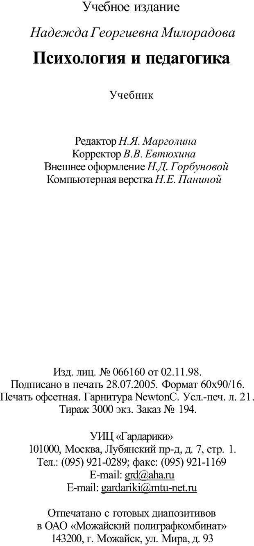 PDF. Психология и педагогика. Милорадова Н. Г. Страница 335. Читать онлайн
