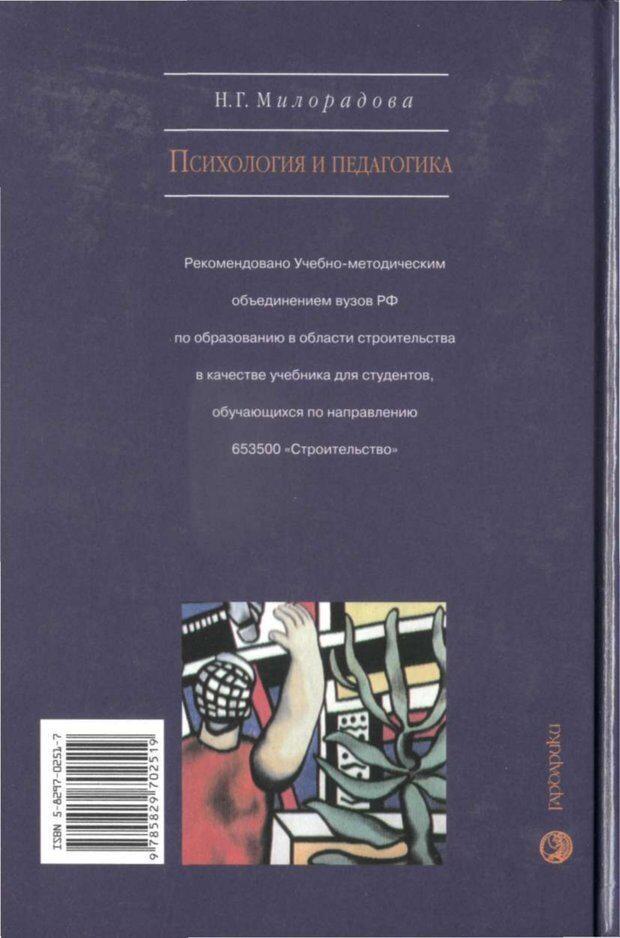 PDF. Психология и педагогика. Милорадова Н. Г. Страница 336. Читать онлайн