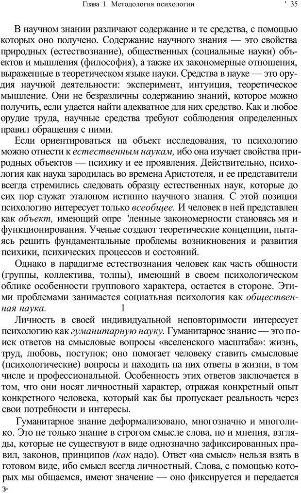 PDF. Психология и педагогика. Милорадова Н. Г. Страница 34. Читать онлайн