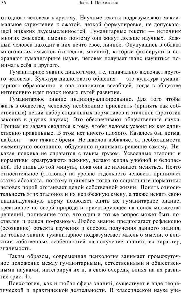 PDF. Психология и педагогика. Милорадова Н. Г. Страница 35. Читать онлайн