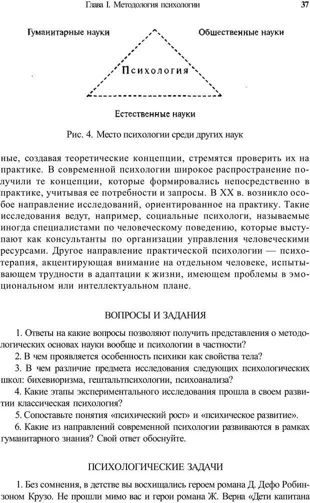 PDF. Психология и педагогика. Милорадова Н. Г. Страница 36. Читать онлайн