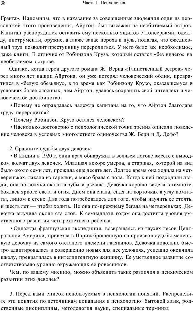 PDF. Психология и педагогика. Милорадова Н. Г. Страница 37. Читать онлайн