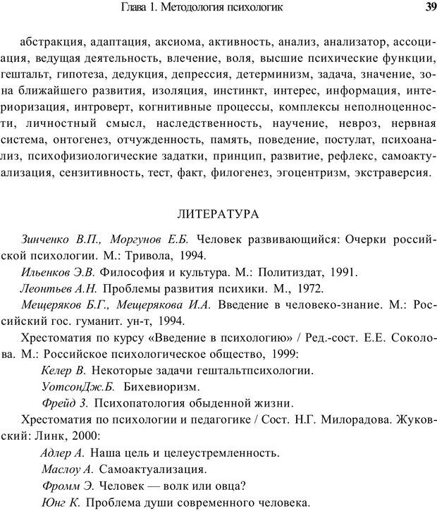 PDF. Психология и педагогика. Милорадова Н. Г. Страница 38. Читать онлайн