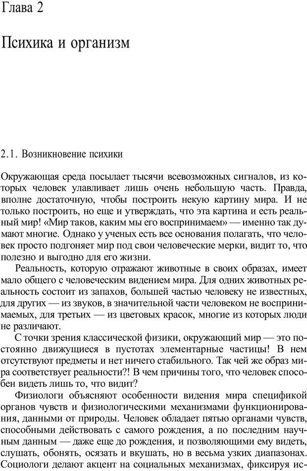 PDF. Психология и педагогика. Милорадова Н. Г. Страница 39. Читать онлайн