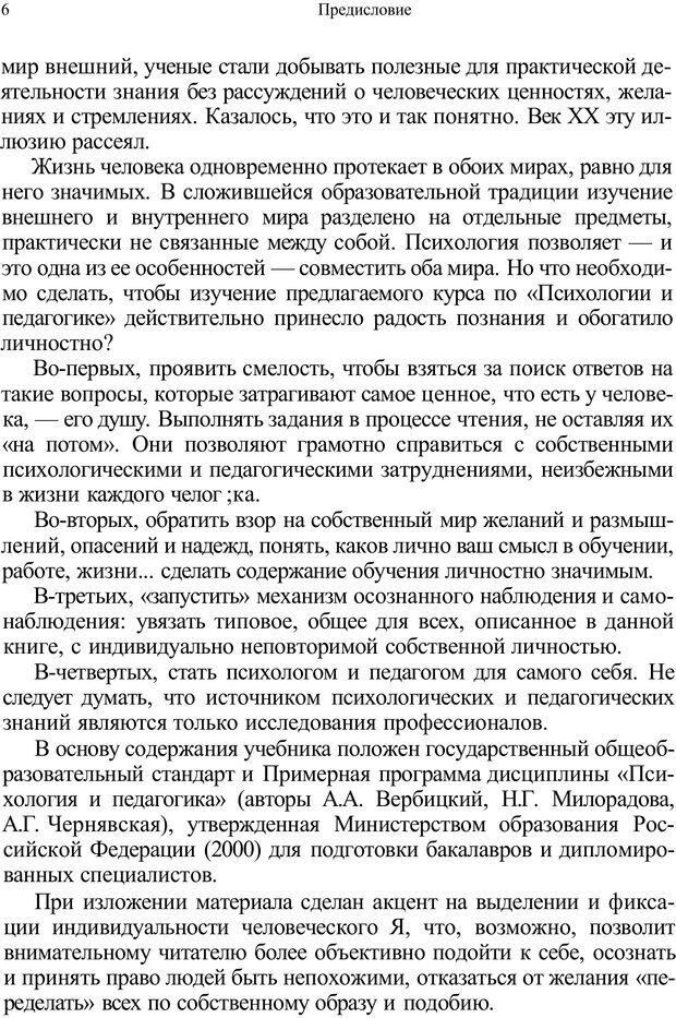 PDF. Психология и педагогика. Милорадова Н. Г. Страница 4. Читать онлайн