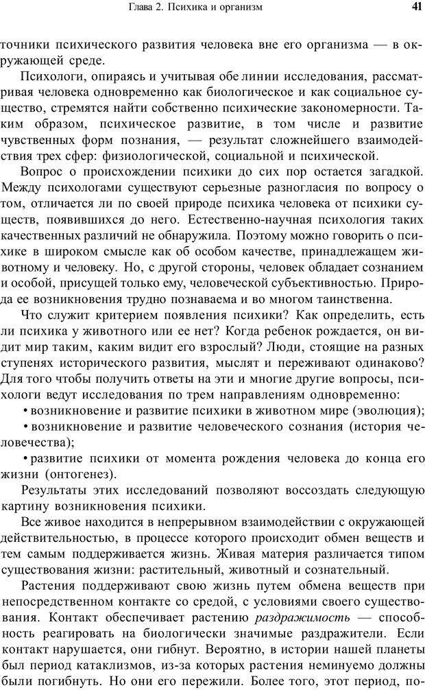 PDF. Психология и педагогика. Милорадова Н. Г. Страница 40. Читать онлайн