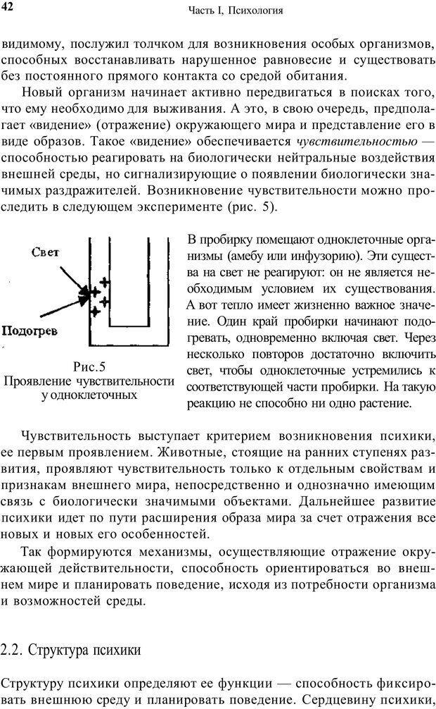 PDF. Психология и педагогика. Милорадова Н. Г. Страница 41. Читать онлайн