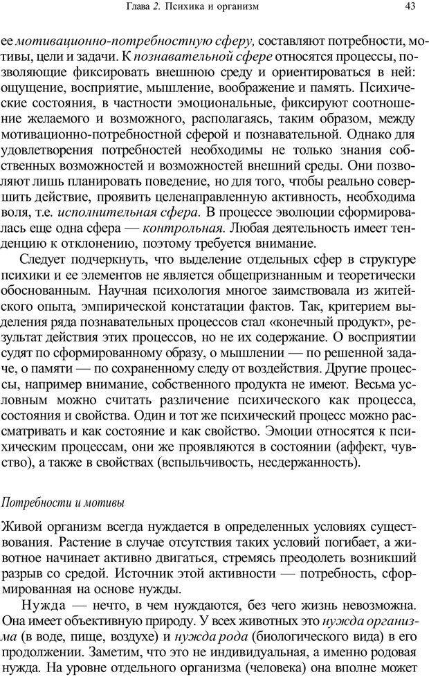 PDF. Психология и педагогика. Милорадова Н. Г. Страница 42. Читать онлайн