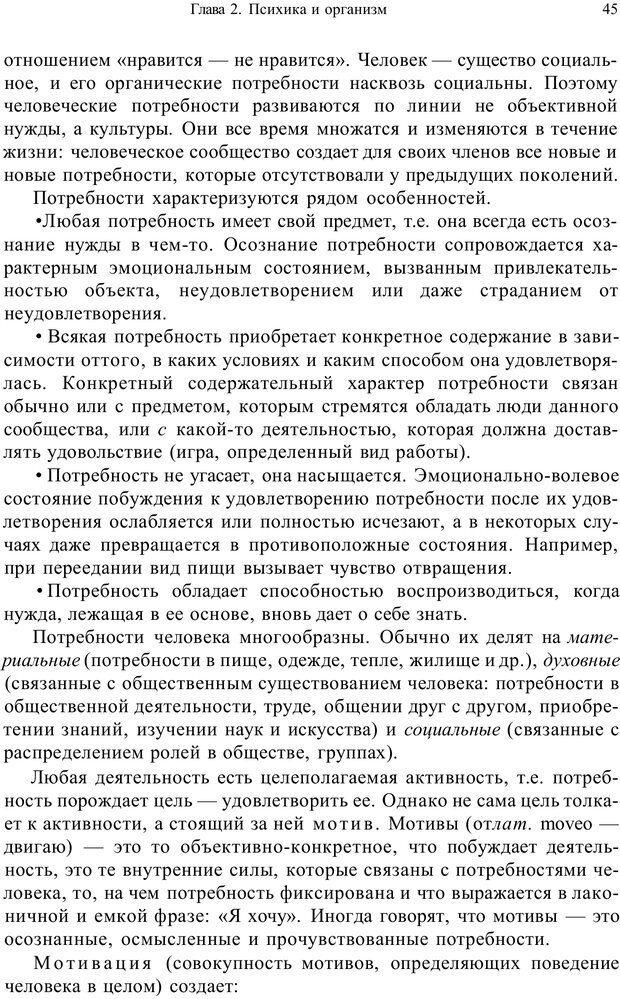 PDF. Психология и педагогика. Милорадова Н. Г. Страница 44. Читать онлайн