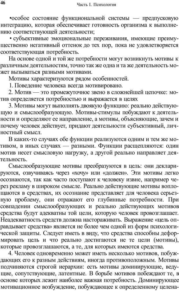 PDF. Психология и педагогика. Милорадова Н. Г. Страница 45. Читать онлайн