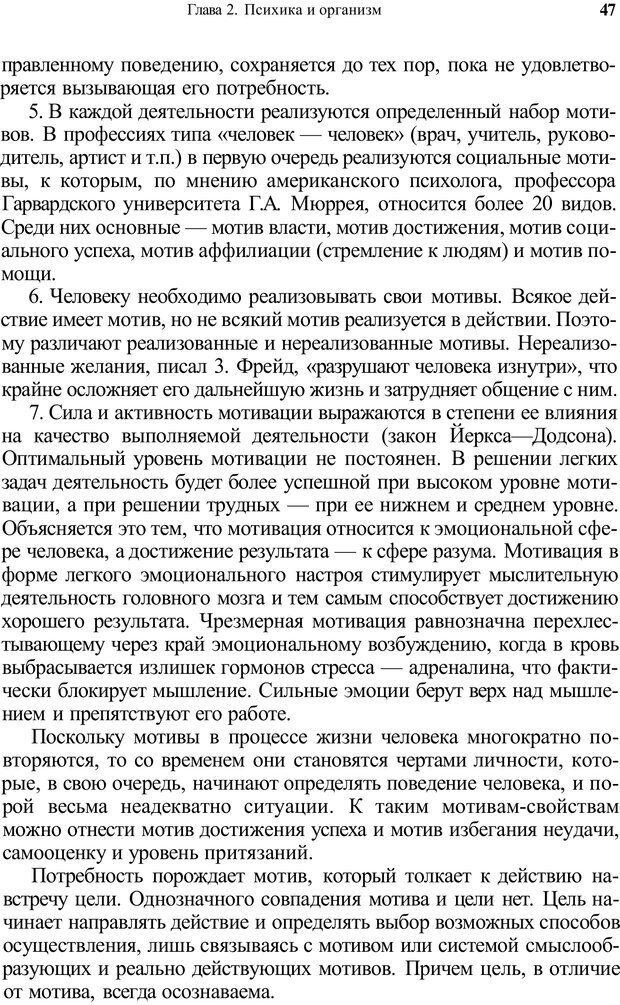 PDF. Психология и педагогика. Милорадова Н. Г. Страница 46. Читать онлайн