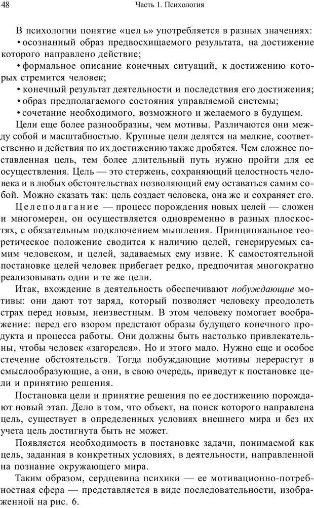 PDF. Психология и педагогика. Милорадова Н. Г. Страница 47. Читать онлайн