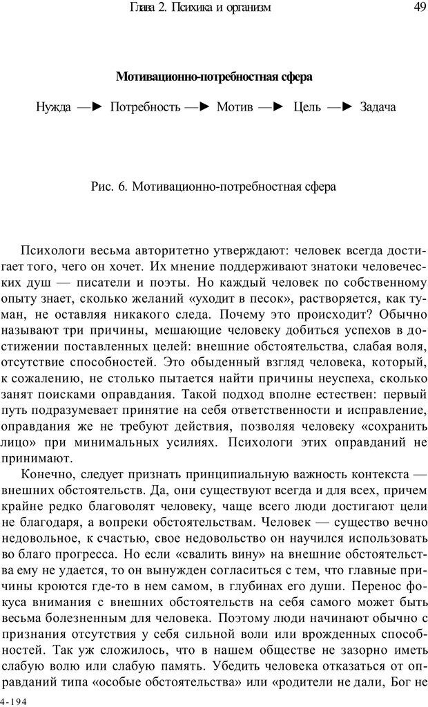 PDF. Психология и педагогика. Милорадова Н. Г. Страница 48. Читать онлайн