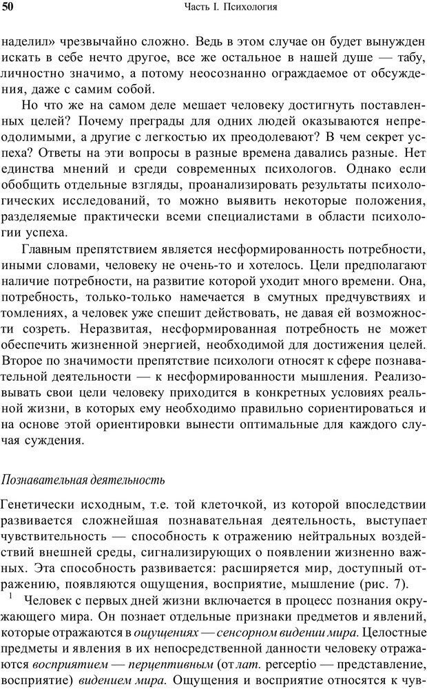 PDF. Психология и педагогика. Милорадова Н. Г. Страница 49. Читать онлайн