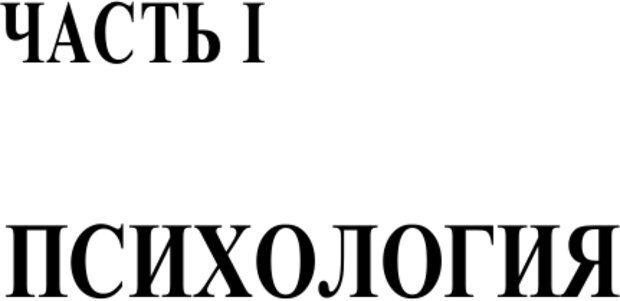 PDF. Психология и педагогика. Милорадова Н. Г. Страница 5. Читать онлайн