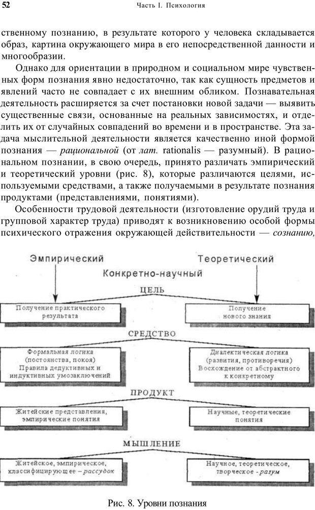PDF. Психология и педагогика. Милорадова Н. Г. Страница 52. Читать онлайн