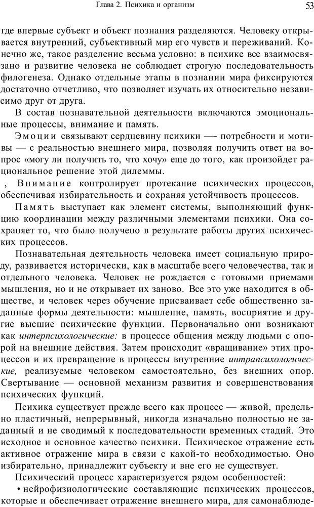PDF. Психология и педагогика. Милорадова Н. Г. Страница 53. Читать онлайн