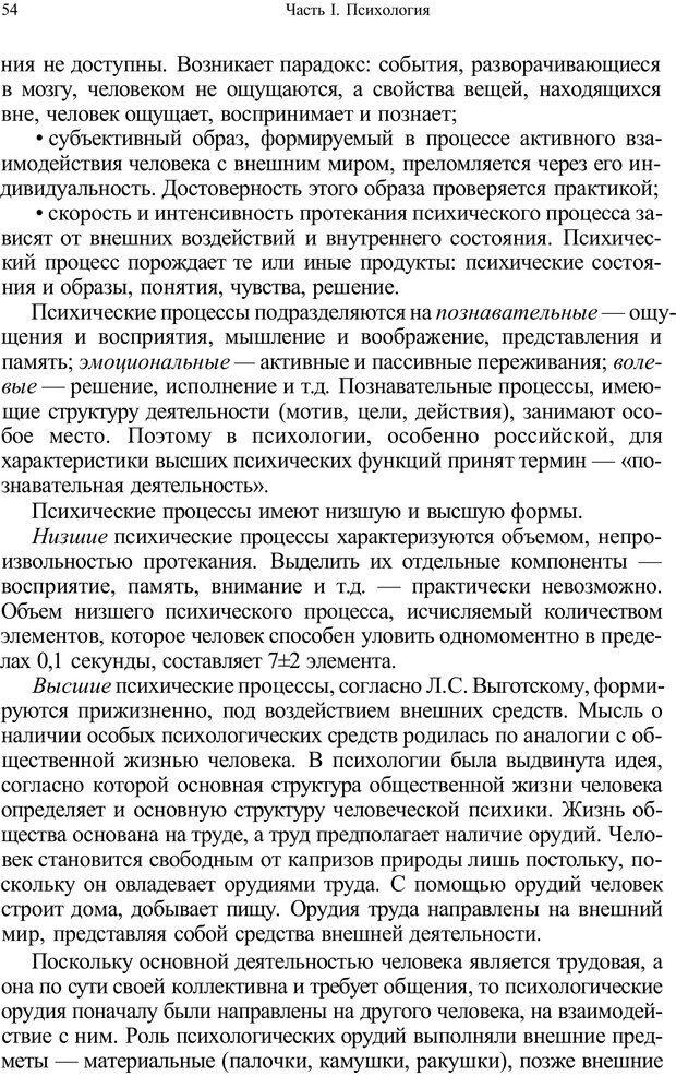 PDF. Психология и педагогика. Милорадова Н. Г. Страница 54. Читать онлайн