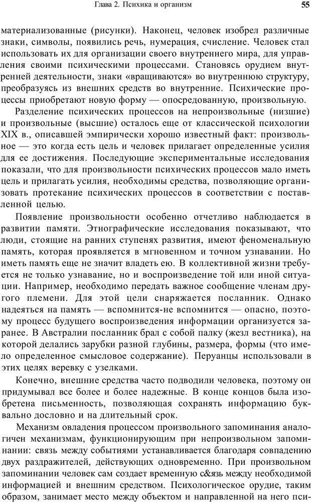 PDF. Психология и педагогика. Милорадова Н. Г. Страница 55. Читать онлайн