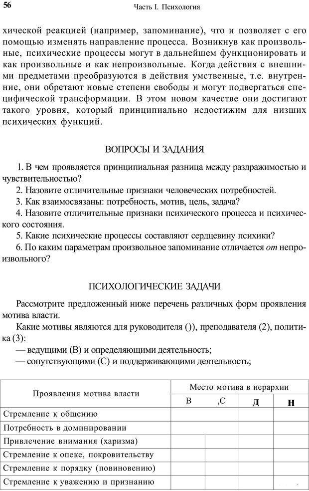PDF. Психология и педагогика. Милорадова Н. Г. Страница 56. Читать онлайн