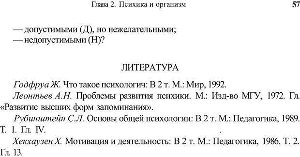 PDF. Психология и педагогика. Милорадова Н. Г. Страница 57. Читать онлайн